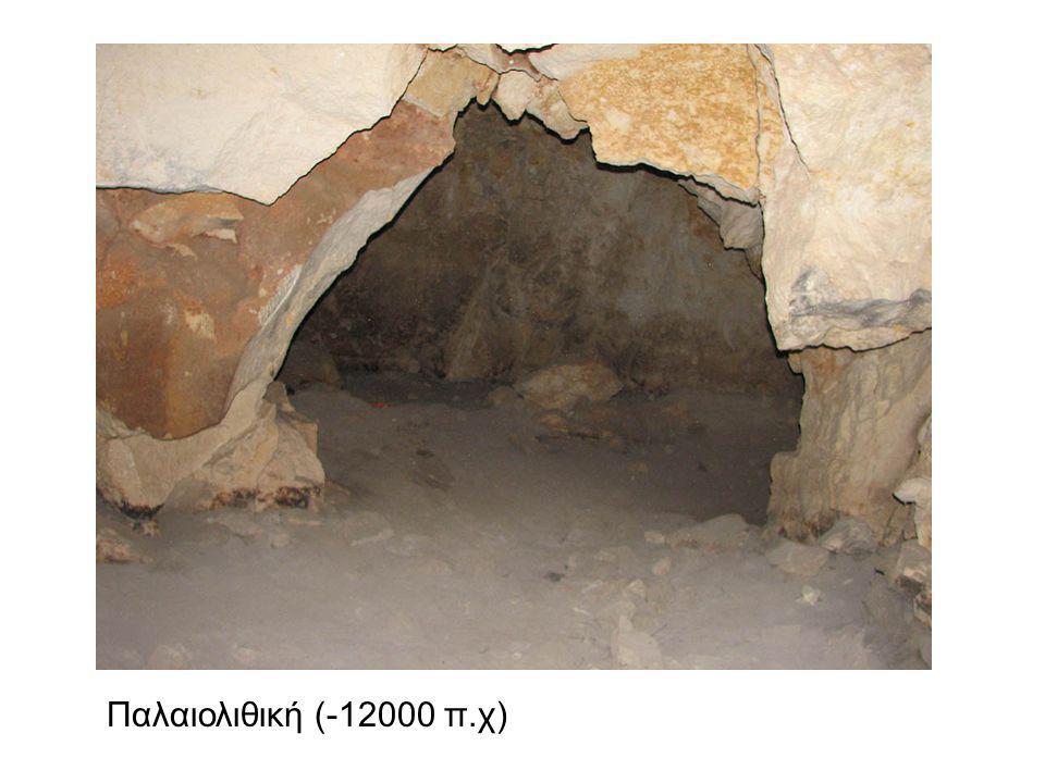 Παλαιολιθική (-12000 π.χ)