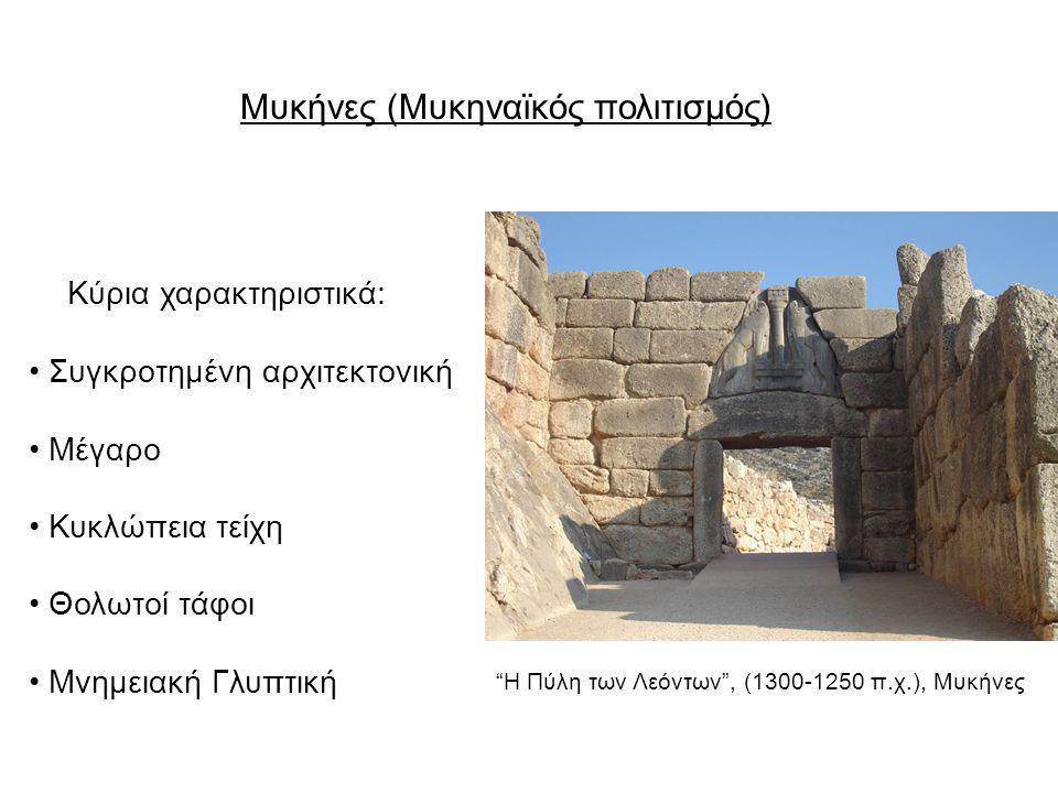 Μυκήνες (Μυκηναϊκός πολιτισμός)