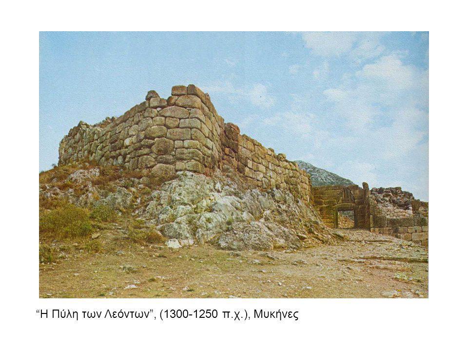 Η Πύλη των Λεόντων , (1300-1250 π.χ.), Μυκήνες