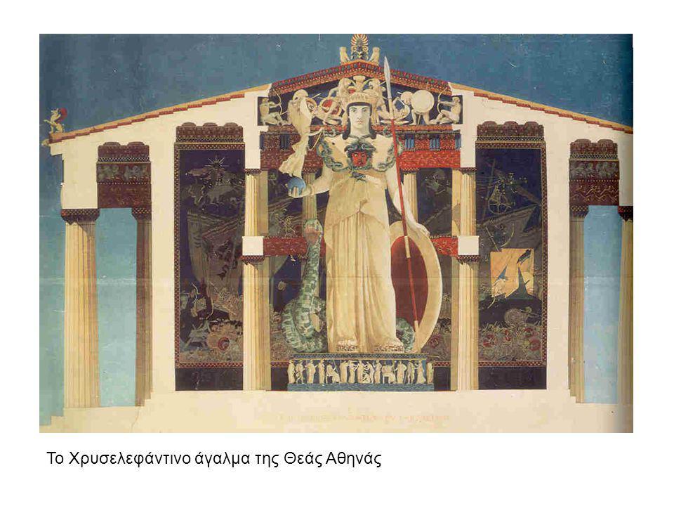 Το Χρυσελεφάντινο άγαλμα της Θεάς Αθηνάς