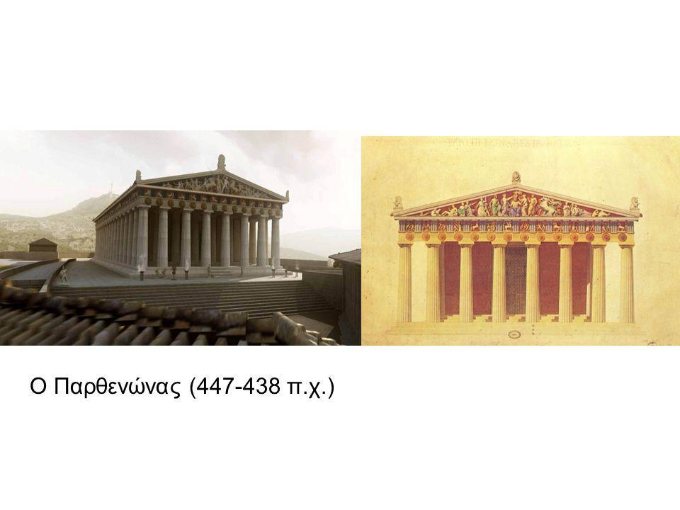 Ο Παρθενώνας (447-438 π.χ.)
