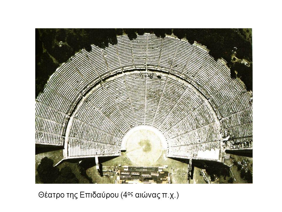 Θέατρο της Επιδαύρου (4ος αιώνας π.χ.)
