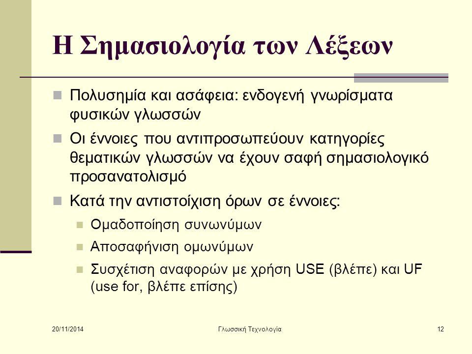 Η Σημασιολογία των Λέξεων