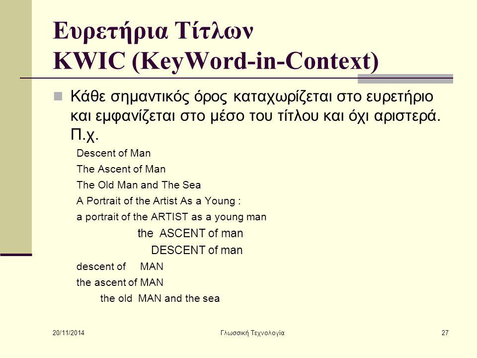 Ευρετήρια Τίτλων KWIC (KeyWord-in-Context)