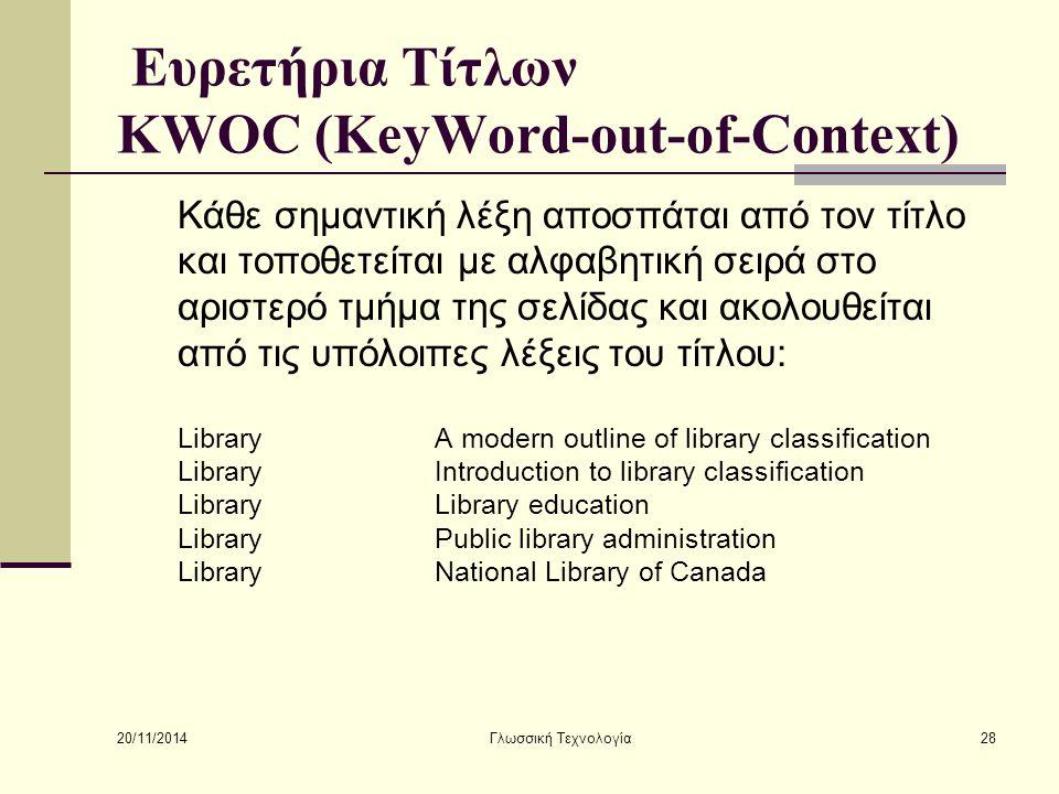Ευρετήρια Τίτλων KWOC (KeyWord-out-of-Context)