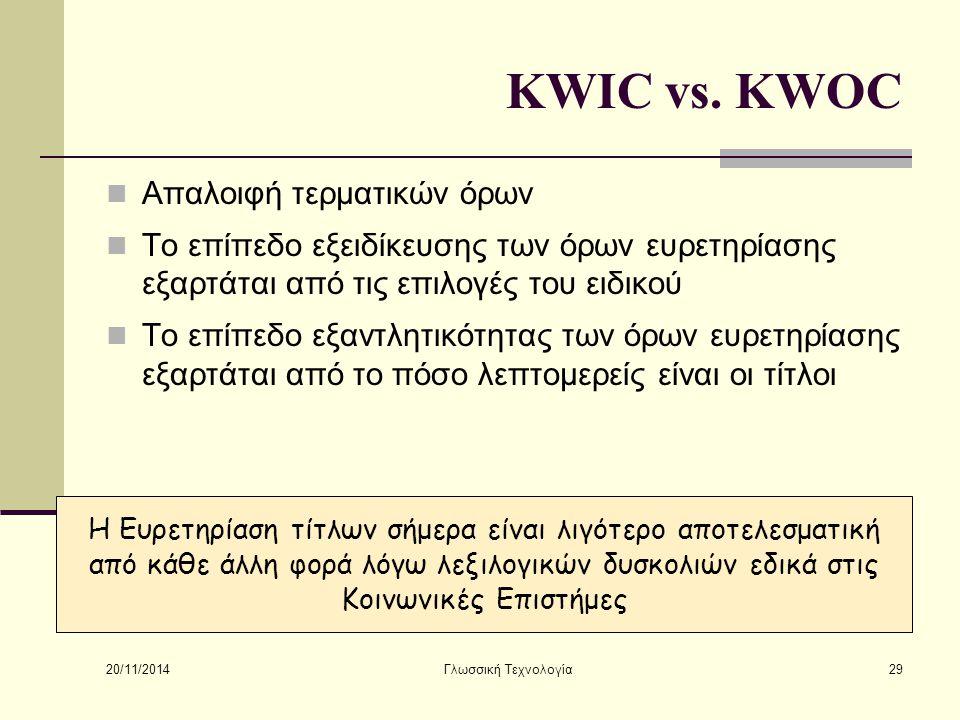 KWIC vs. KWOC Απαλοιφή τερματικών όρων