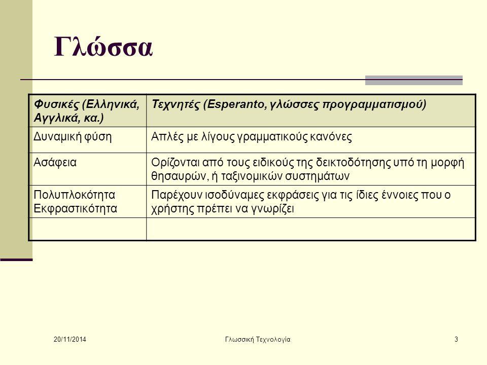 Γλώσσα Φυσικές (Ελληνικά, Αγγλικά, κα.)