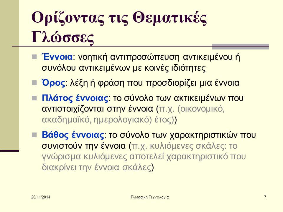 Ορίζοντας τις Θεματικές Γλώσσες