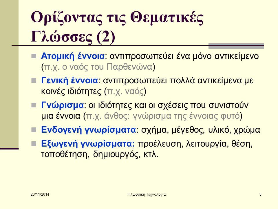 Ορίζοντας τις Θεματικές Γλώσσες (2)