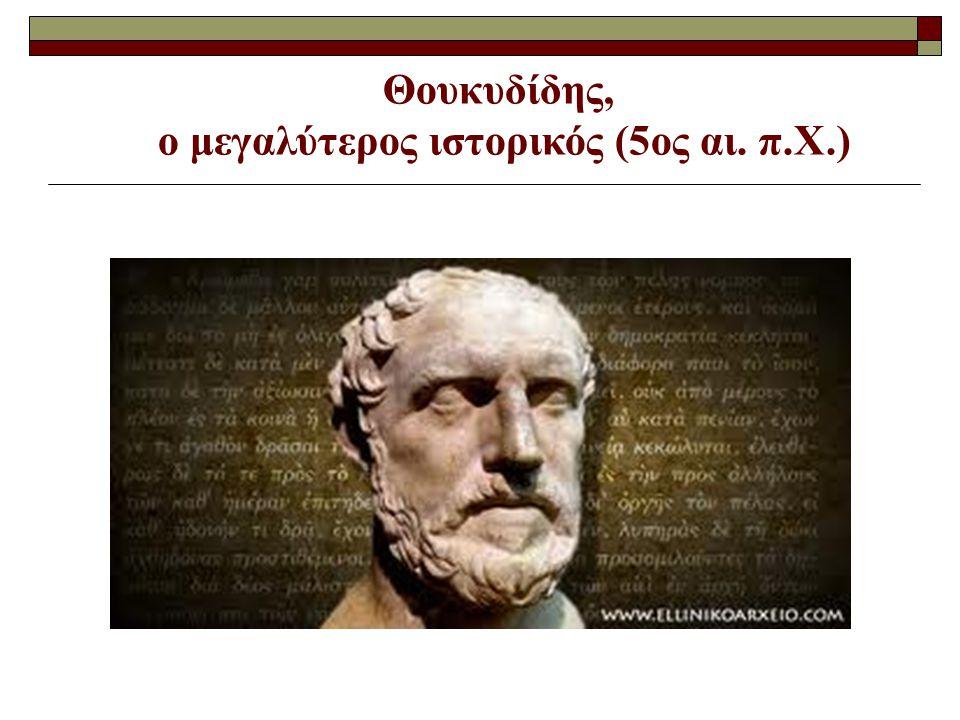 Θουκυδίδης, ο μεγαλύτερος ιστορικός (5ος αι. π.Χ.)