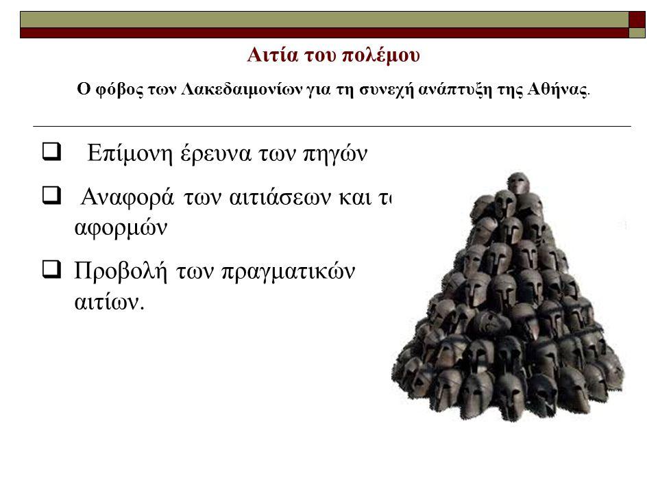 Ο φόβος των Λακεδαιμονίων για τη συνεχή ανάπτυξη της Αθήνας.