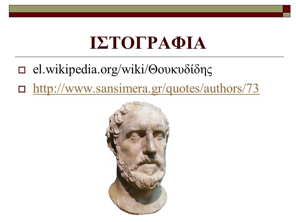 ΙΣΤΟΓΡΑΦΙΑ el.wikipedia.org/wiki/Θουκυδίδης