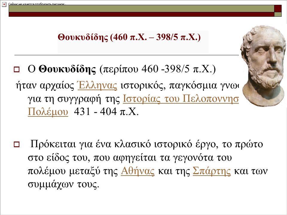 Ο Θουκυδίδης (περίπου 460 -398/5 π.Χ.)