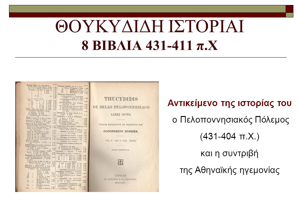 ΘΟΥΚΥΔΙΔΗ ΙΣΤΟΡΙΑΙ 8 ΒΙΒΛΙΑ 431-411 π.Χ