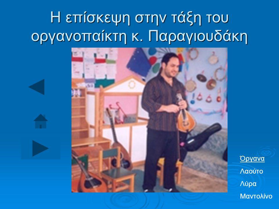 Η επίσκεψη στην τάξη του οργανοπαίκτη κ. Παραγιουδάκη