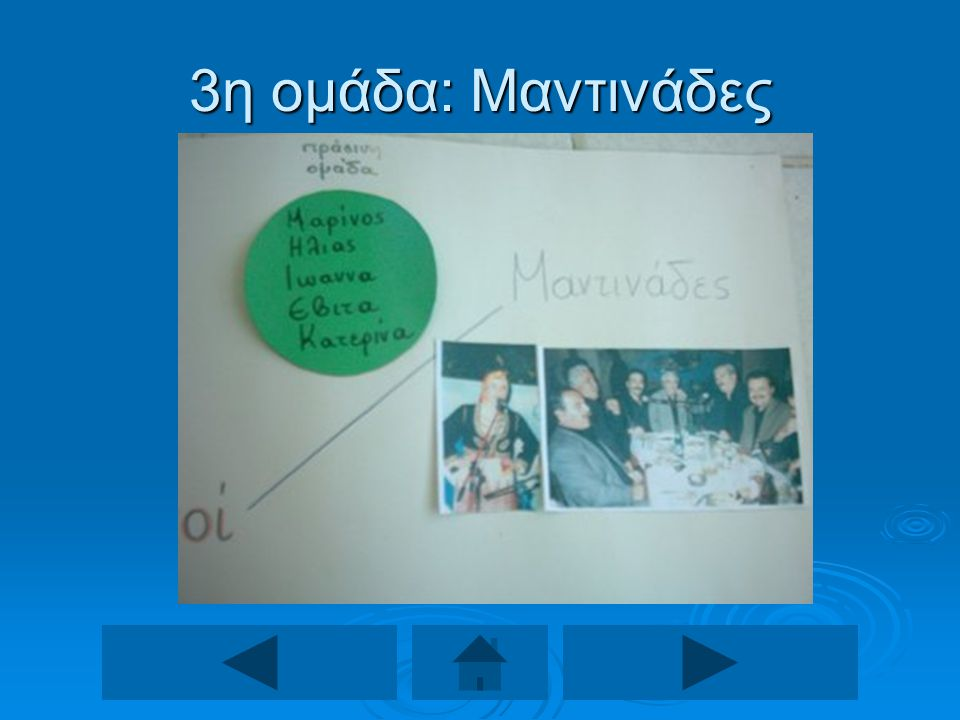 3η ομάδα: Μαντινάδες