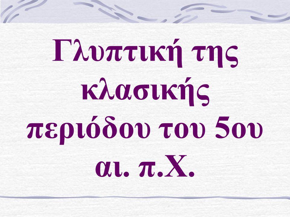 Γλυπτική της κλασικής περιόδου του 5ου αι. π.Χ.
