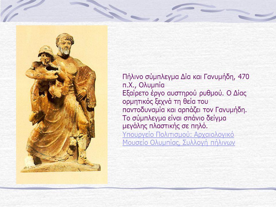 Πήλινο σύμπλεγμα Δία και Γανυμήδη, 470 π. Χ