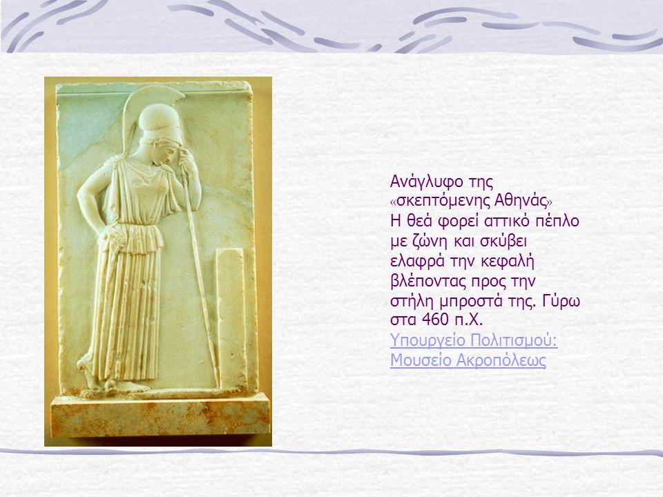 Ανάγλυφο της «σκεπτόμενης Αθηνάς» Η θεά φορεί αττικό πέπλο με ζώνη και σκύβει ελαφρά την κεφαλή βλέποντας προς την στήλη μπροστά της.