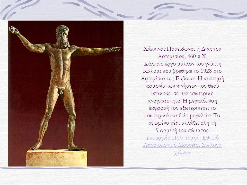 Χάλκινος Ποσειδώνας ή Δίας του Αρτεμισίου, 460 π. Χ
