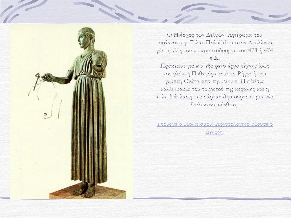 Υπουργείο Πολιτισμού: Αρχαιολογικό Μουσείο Δελφών