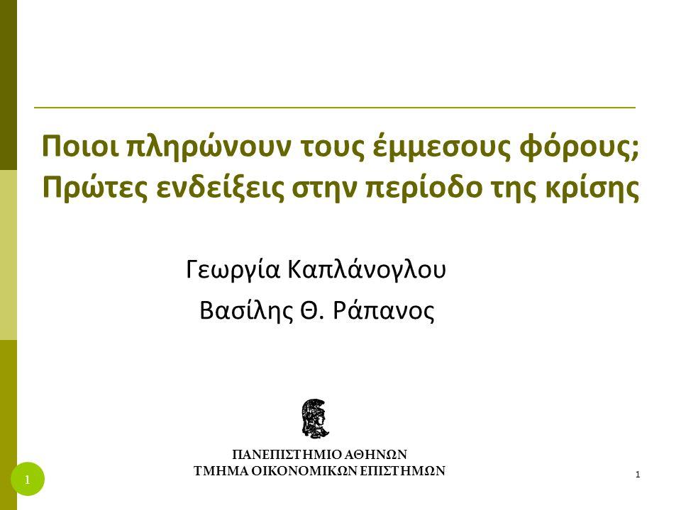 Γεωργία Καπλάνογλου Βασίλης Θ. Ράπανος