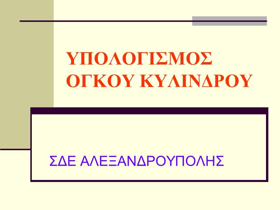 ΥΠΟΛΟΓΙΣΜΟΣ ΟΓΚΟΥ ΚΥΛΙΝΔΡΟΥ