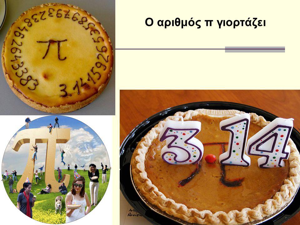 Ο αριθμός π γιορτάζει