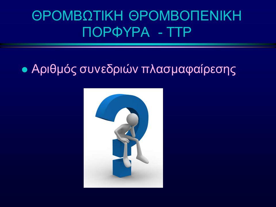 ΘΡΟΜΒΩΤΙΚΗ ΘΡΟΜΒΟΠΕΝΙΚΗ ΠΟΡΦΥΡΑ - ΤΤΡ