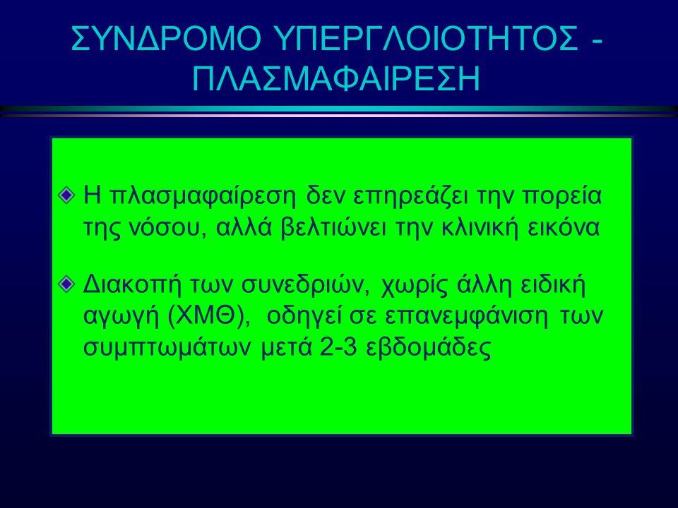 ΣΥΝΔΡΟΜΟ ΥΠΕΡΓΛΟΙΟΤΗΤΟΣ - ΠΛΑΣΜΑΦΑΙΡΕΣΗ