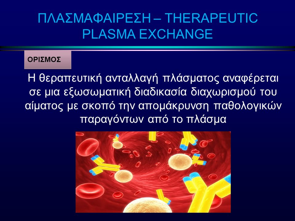 ΠΛΑΣΜΑΦΑΙΡΕΣΗ – THERAPEUTIC PLASMA EXCHANGE