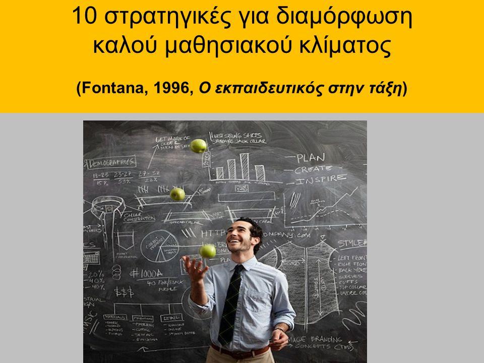 10 στρατηγικές για διαμόρφωση καλού μαθησιακού κλίματος (Fontana, 1996, Ο εκπαιδευτικός στην τάξη)
