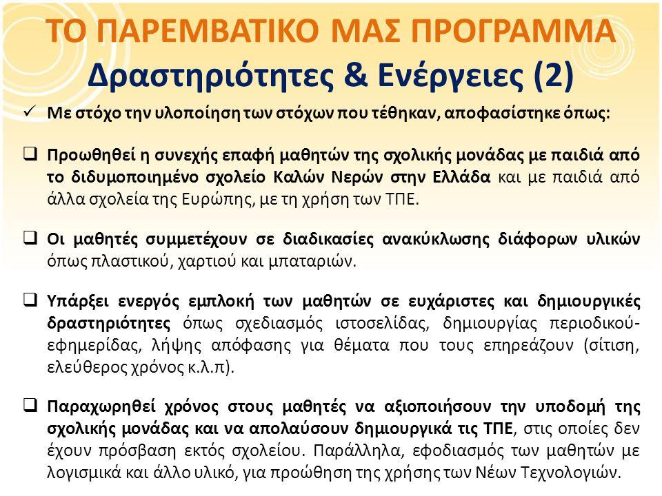 ΤΟ ΠΑΡΕΜΒΑΤΙΚΟ ΜΑΣ ΠΡΟΓΡΑΜΜΑ Δραστηριότητες & Ενέργειες (2)
