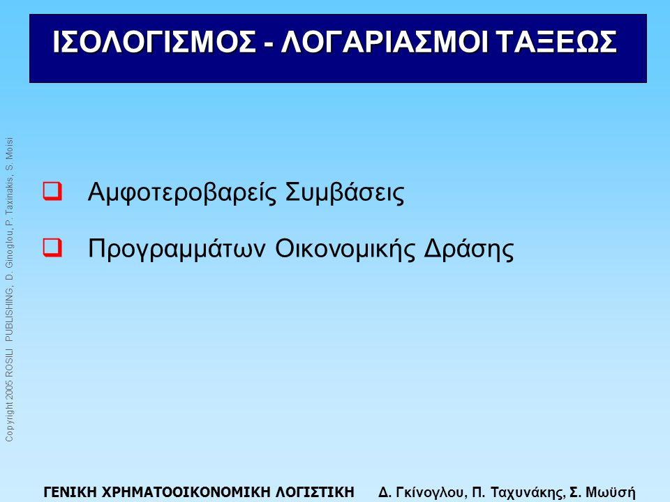 ΙΣΟΛΟΓΙΣΜΟΣ - ΛΟΓΑΡΙΑΣΜΟΙ ΤΑΞΕΩΣ