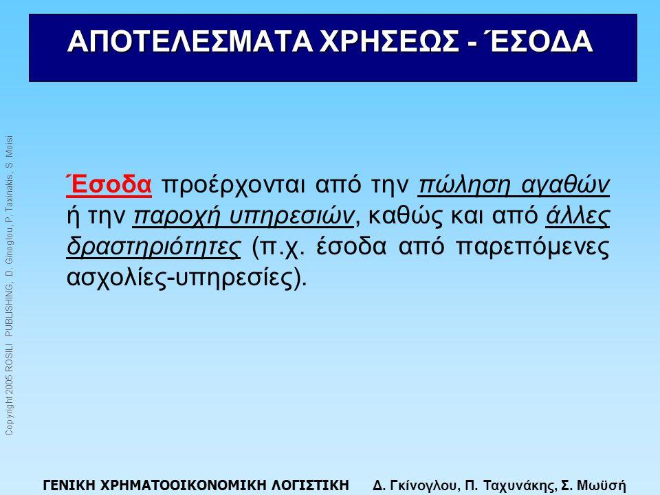 ΑΠΟΤΕΛΕΣΜΑΤΑ ΧΡΗΣΕΩΣ - ΈΣΟΔΑ