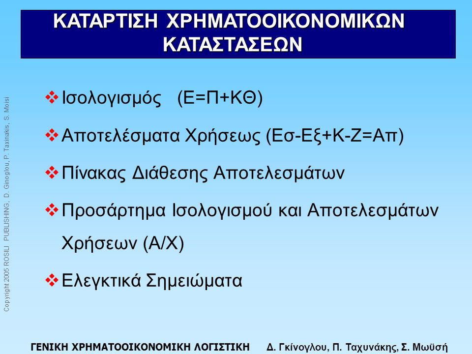 ΚΑΤΑΡΤΙΣΗ ΧΡΗΜΑΤΟΟΙΚΟΝΟΜΙΚΩΝ