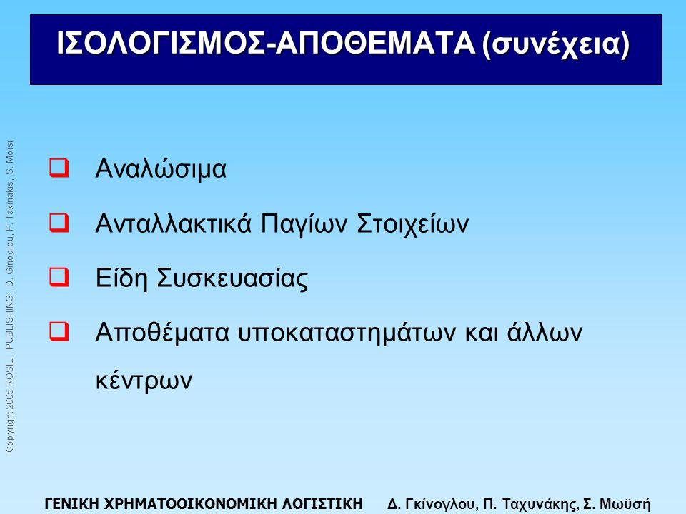 ΙΣΟΛΟΓΙΣΜΟΣ-ΑΠΟΘΕΜΑΤΑ (συνέχεια)