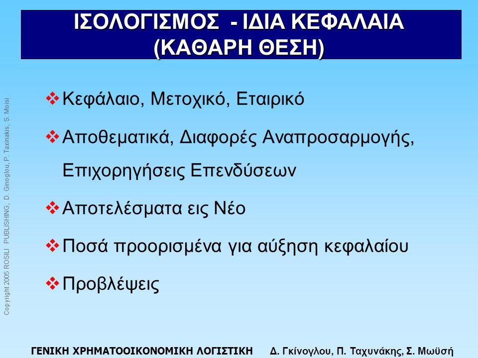 ΙΣΟΛΟΓΙΣΜΟΣ - ΙΔΙΑ ΚΕΦΑΛΑΙΑ (ΚΑΘΑΡΗ ΘΕΣΗ)