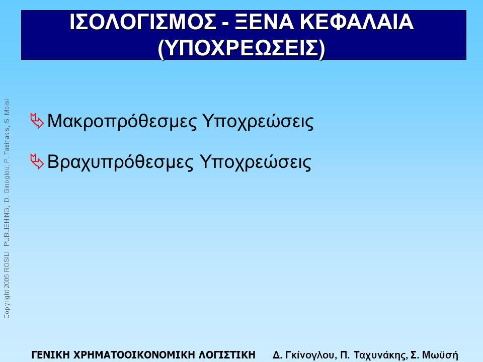 ΙΣΟΛΟΓΙΣΜΟΣ - ΞΕΝΑ ΚΕΦΑΛΑΙΑ (ΥΠΟΧΡΕΩΣΕΙΣ)