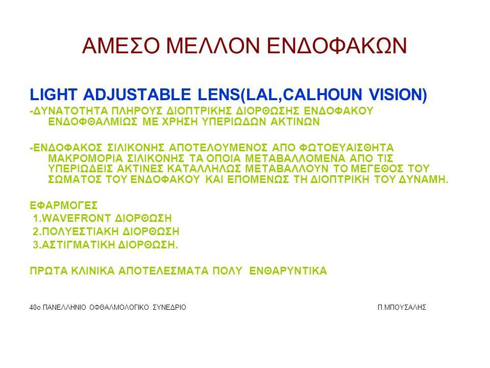 ΑΜΕΣΟ ΜΕΛΛΟΝ ΕΝΔΟΦΑΚΩΝ