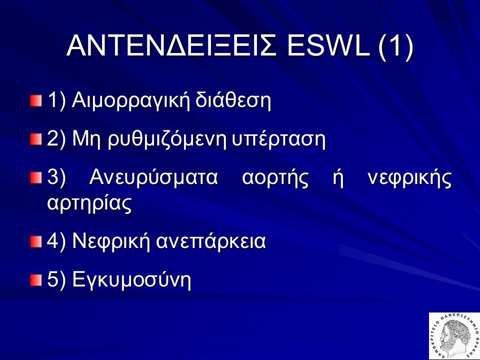 AΝΤΕΝΔΕΙΞΕΙΣ ESWL (1) 1) Αιμορραγική διάθεση
