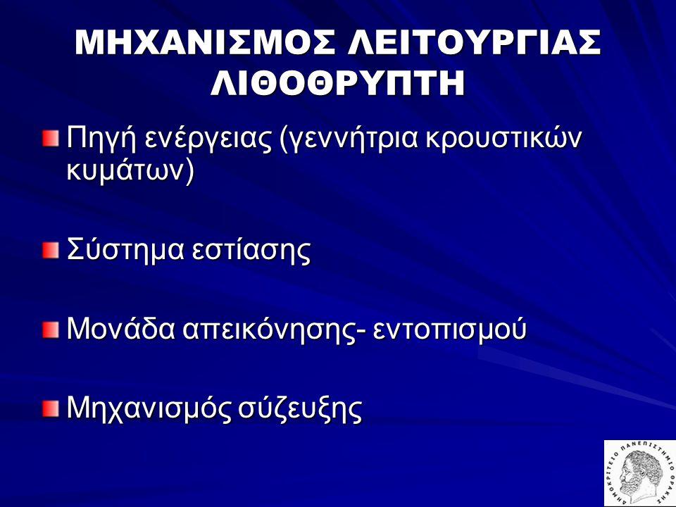 ΜΗΧΑΝΙΣΜΟΣ ΛΕΙΤΟΥΡΓΙΑΣ ΛΙΘΟΘΡΥΠΤΗ