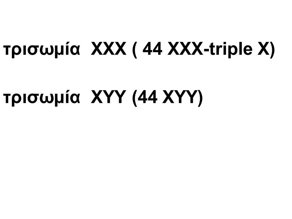 τρισωμία ΧΧΧ ( 44 XXX-triple X)