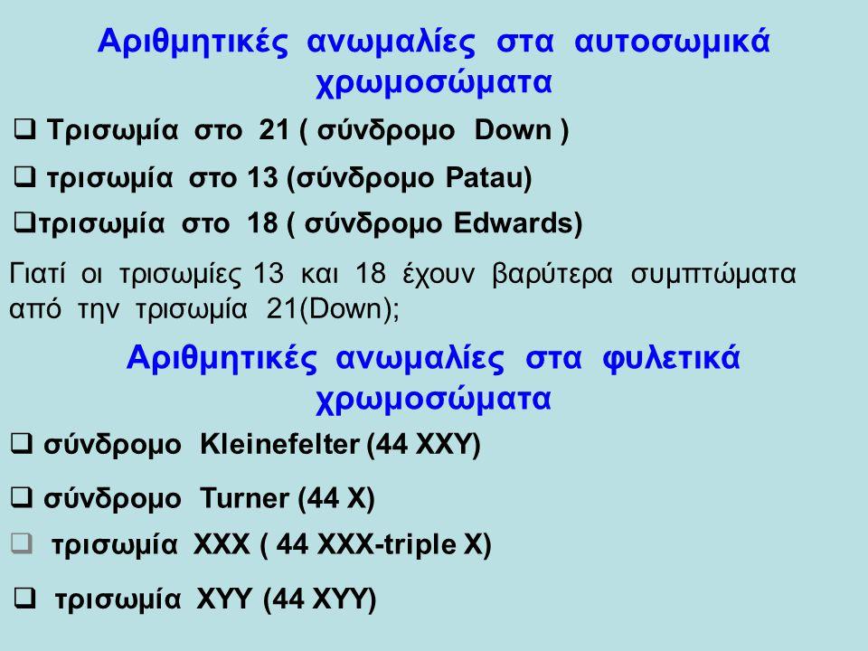Αριθμητικές ανωμαλίες στα αυτοσωμικά χρωμοσώματα