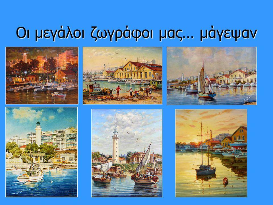 Οι μεγάλοι ζωγράφοι μας… μάγεψαν