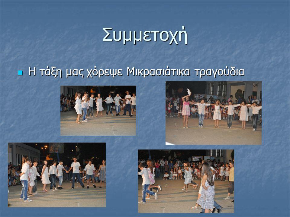 Συμμετοχή Η τάξη μας χόρεψε Μικρασιάτικα τραγούδια