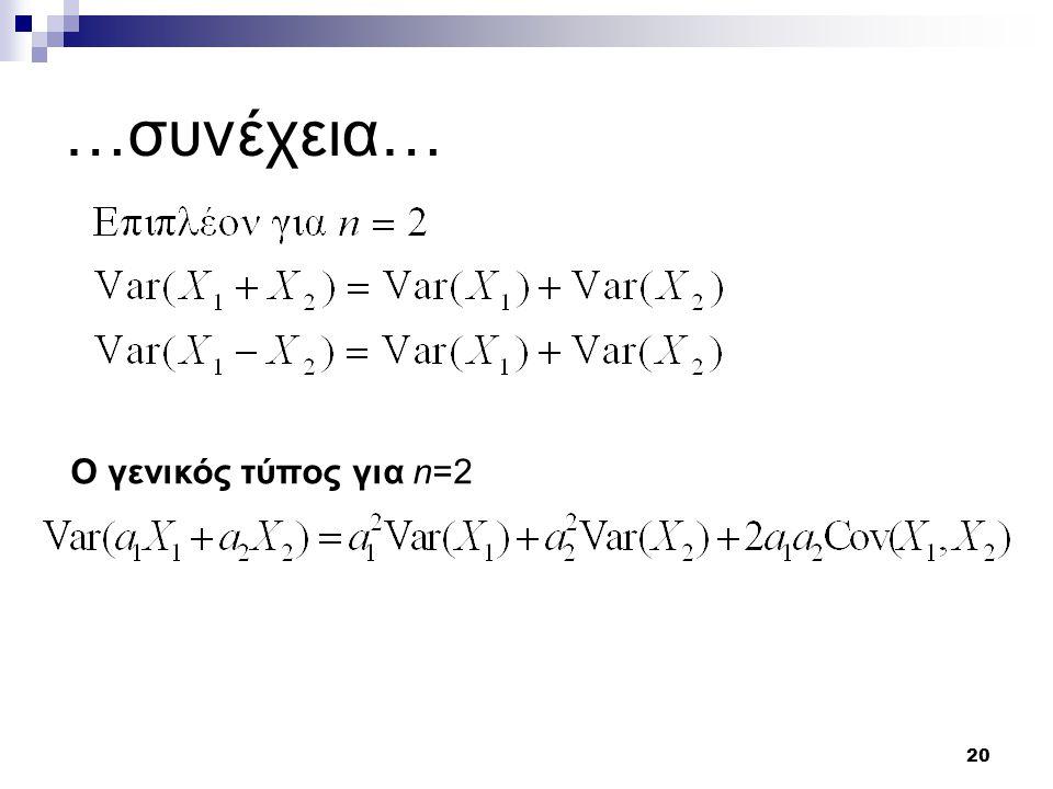 …συνέχεια… Ο γενικός τύπος για n=2