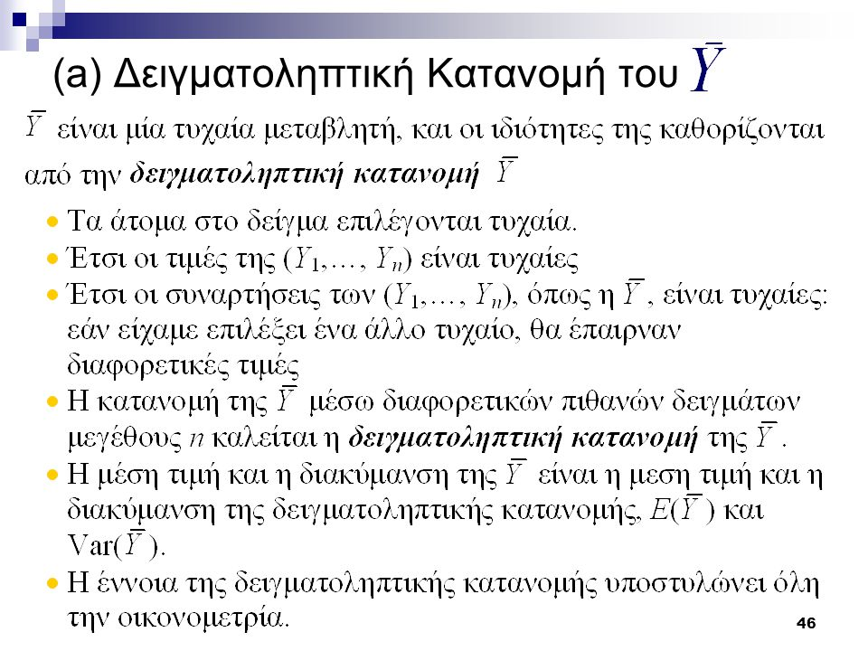 (a) Δειγματοληπτική Κατανομή του