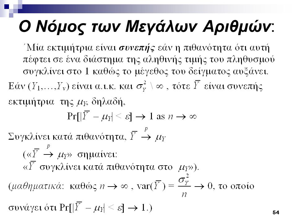 Ο Νόμος των Μεγάλων Αριθμών: