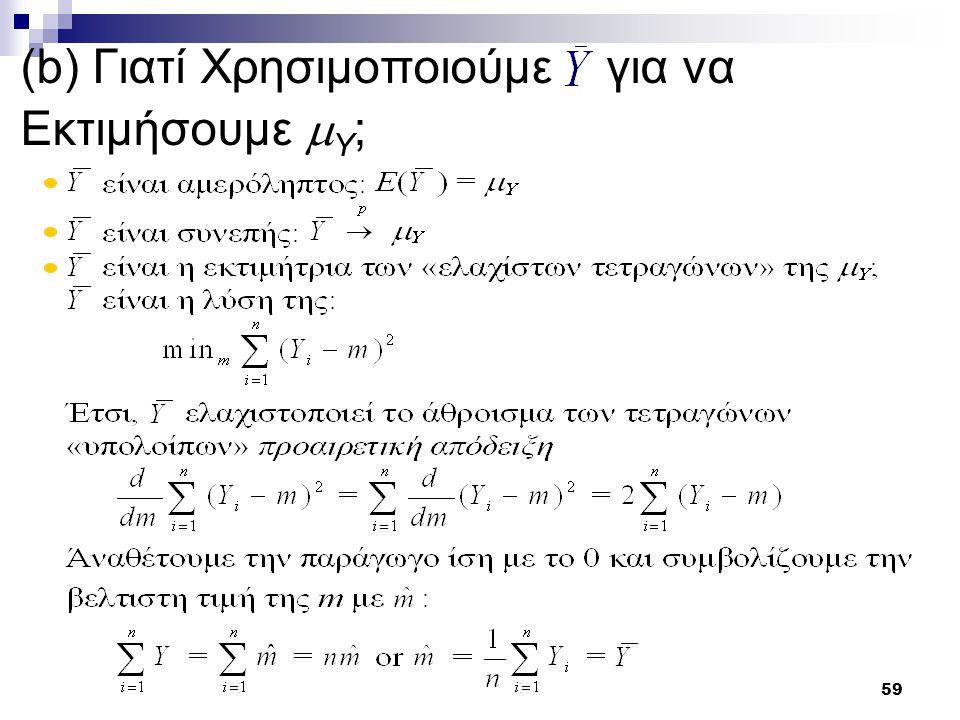 (b) Γιατί Χρησιμοποιούμε για να Εκτιμήσουμε Y;